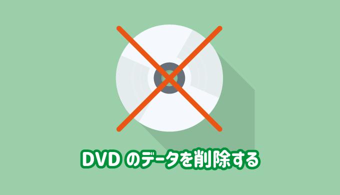 書き込んだDVDのデータを削除する方法