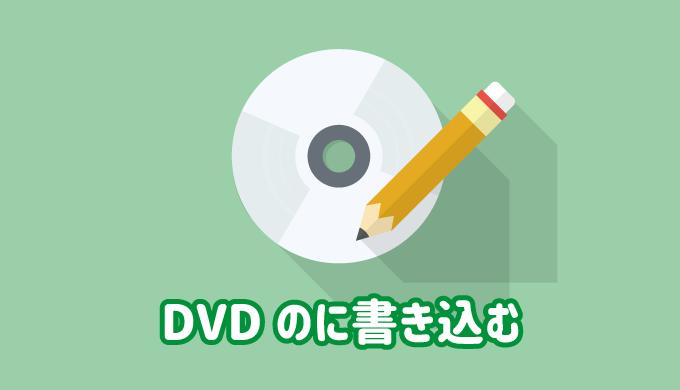 パソコンでDVDに書き込む方法