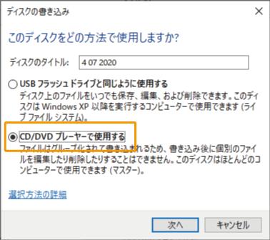 CD/DVDプレイヤーで使用するをチェック