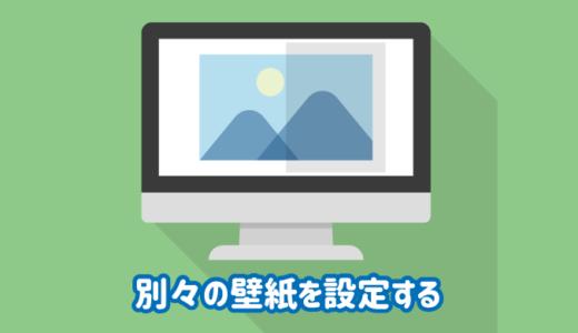 【Windows10】デュアルディスプレイの背景に別々の壁紙を設定する方法