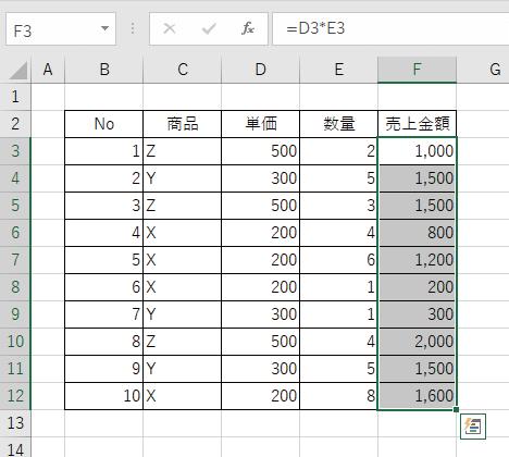選択範囲に数式が一括コピーされる