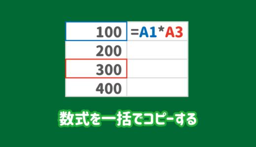 エクセルで数式を一括コピーする方法