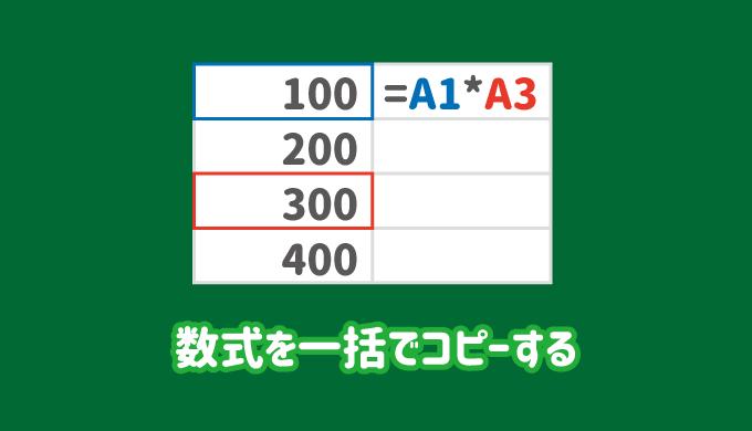 エクセルで数式を一括でコピーする