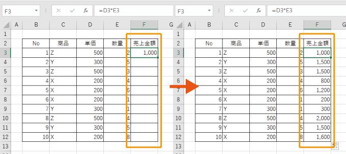 数式を一括でコピーする方法の例
