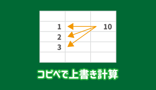 【エクセル】コピペで数値をまとめて上書き計算する方法