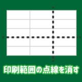 エクセルで印刷範囲の点線を消す方法