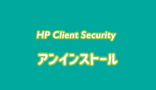 PCが遅いのでHP Client Securityをアンインストールしてみた