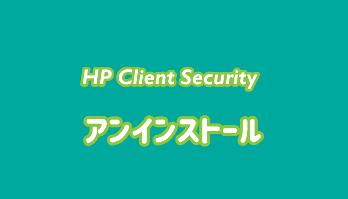 HP Client Securityのアンインストール
