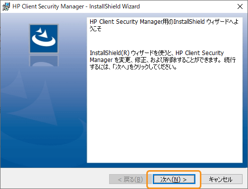 HP Client Security Managerのアンインストールウィザード