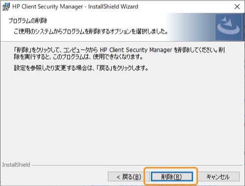 Hp Client Security Managerの削除の実行