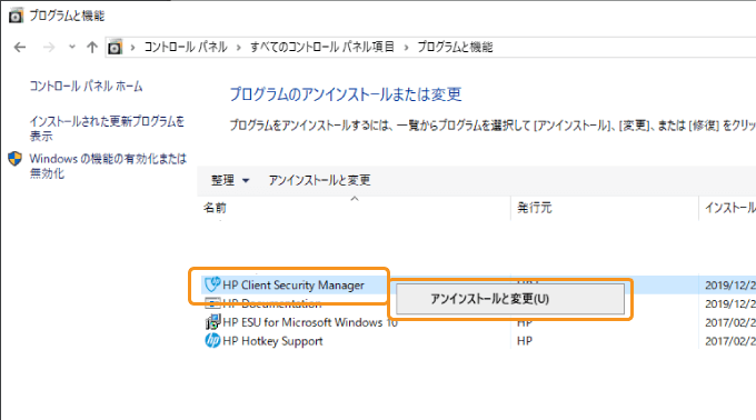 HP Client Security Managerをアンインストール