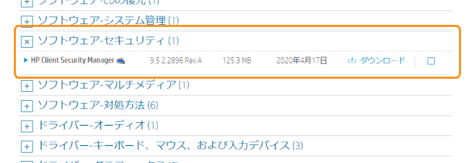 HP Client Securityの再インストール