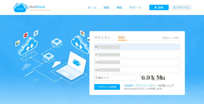 MultCloudのアカウント情報の登録