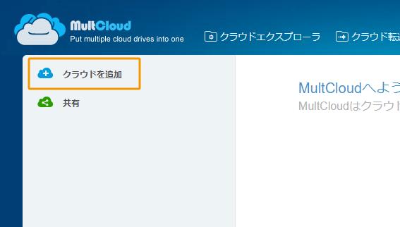 MultCloudにクラウドを追加する