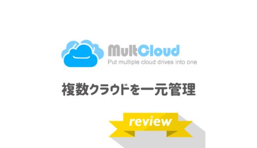 【MultCloud】複数のクラウドストレージを一括管理|使い方とレビュー!
