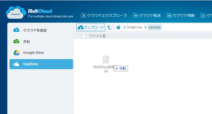 MultCloudにファイルをアップロード