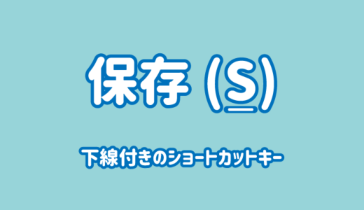 下線付きの英数字(アルファベット)のショートカットキー入力方法
