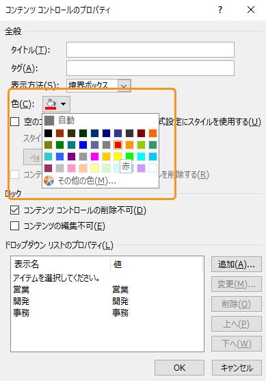 ドロップダウンリストの色の変更