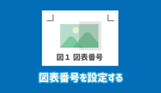 【ワード】図表番号を設定する方法(挿入/変更/更新など)