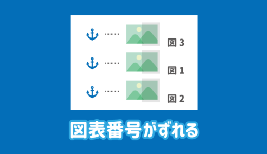 【解決】ワードの図表番号がずれる原因と対処方法