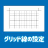 ワードのグリッド線の間隔の設定や、縦向きのグリッド線を表示する方法