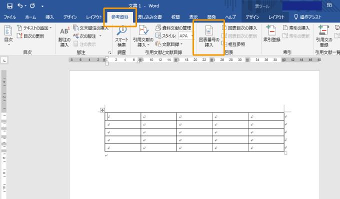 ワードの表に図表番号を挿入する