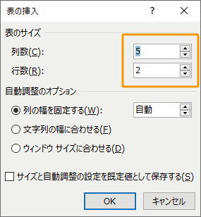 ワードの表の行列数を指定して挿入する