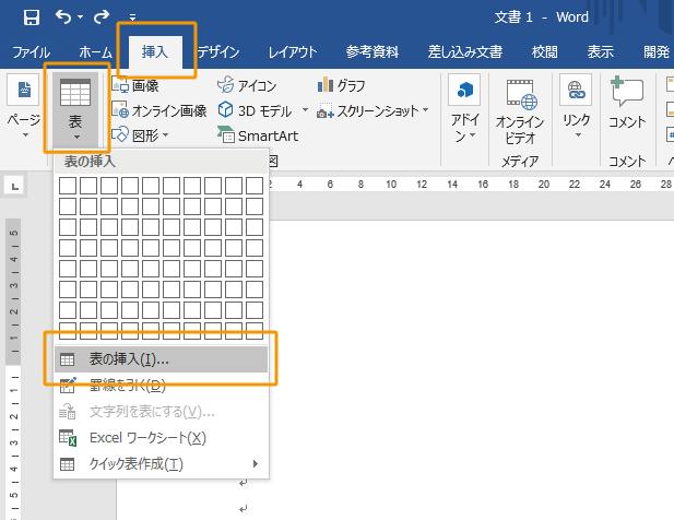 表の挿入をクリック