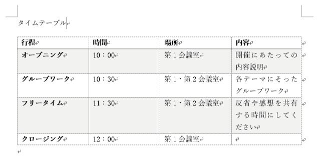 ワードで作った表のサンプル