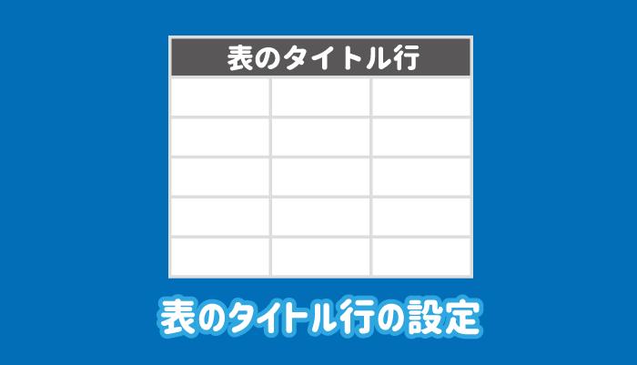 ワードの表のタイトル行の設定方法