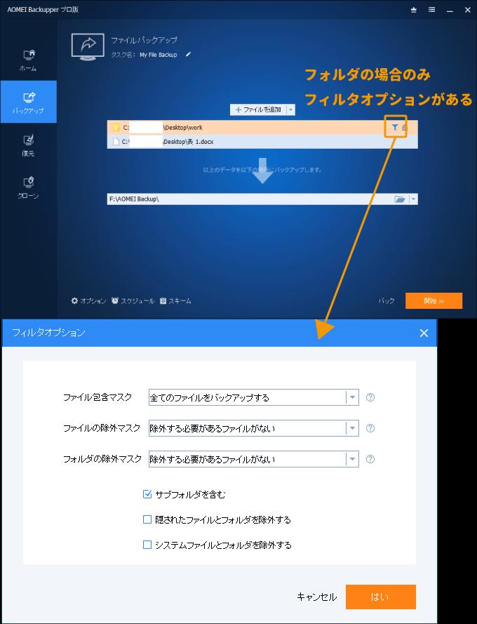 バックアップファイルを選択する