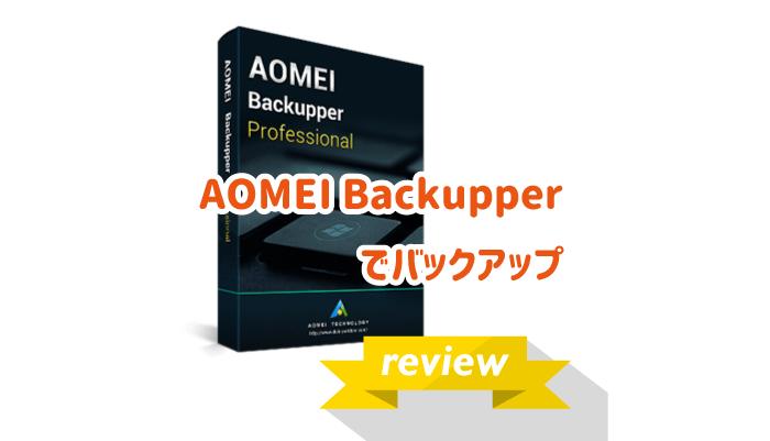 AOMEI Backupperでバックアップ
