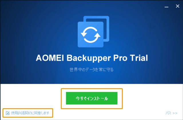 AOMEI Backupperのインストールの開始