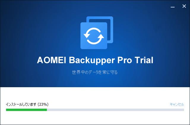 AOMEI Backupperのインストールの進捗
