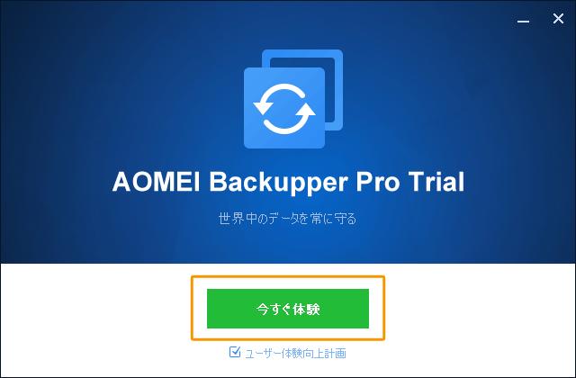 AOMEI Backupperのインストール完了