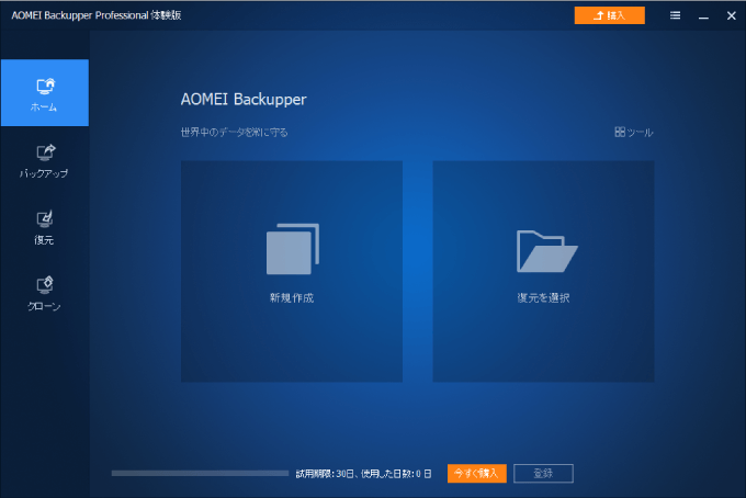 AOMEI Backupperの無料版が起動する