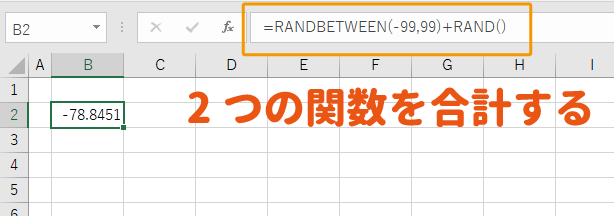 RAND関数+RANDBETWEEN関数