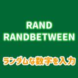 RAND関数・RANDBETWEEN関数でランダムな数字