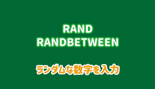 【エクセル】ランダムな数字(乱数)を入力・設定する関数【RAND/RANDBETWEEN】