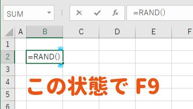 数式の編集状態でF9