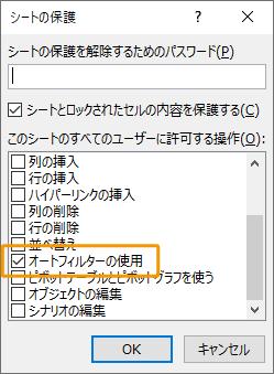 ユーザーに許可する操作で「オートフィルターの使用」にチェック