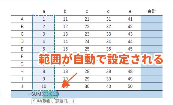 SUM関数の引数が自動で設定される