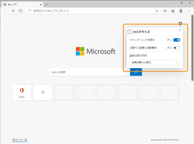 Microsoft Edgeの新しいタブのカスタマイズ