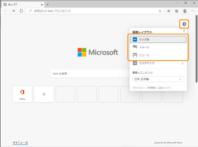 Microsoft Edgeの画像レイアウト