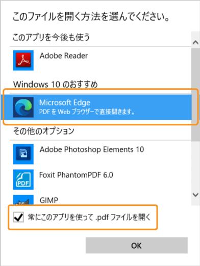 Microsoft EdgeでPDFを開く