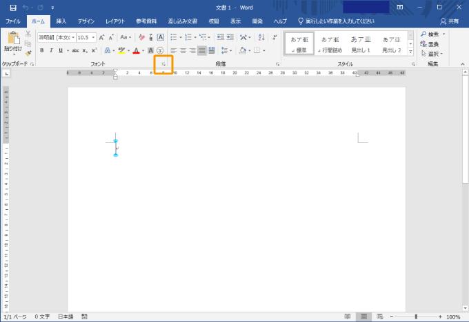 フォントのオプションを開く