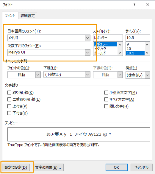フォントの設定画面