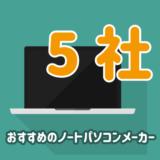 おすすめのノートパソコンのメール5社