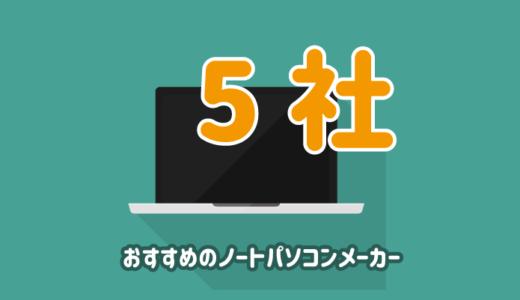 パソコンメーカーのおすすめ5社|ノートパソコン編【2020年】