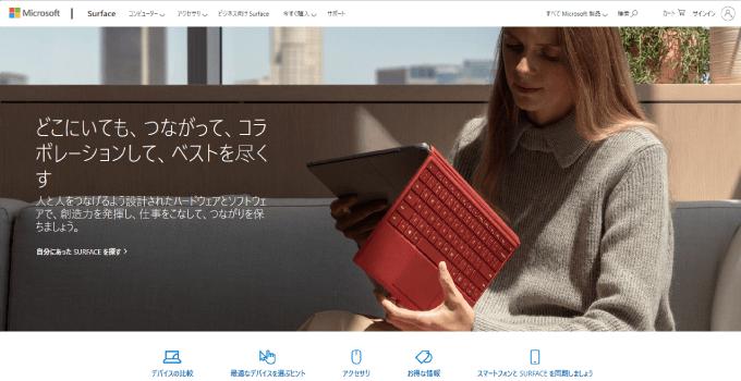 Microsoftのオンラインショップ